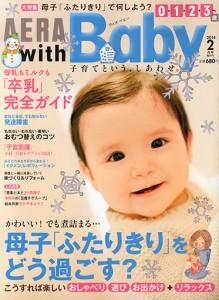AERA with Baby (アエラ ウィズ ベビー)