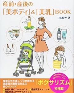 産前・産後の「美ボディ」&「美乳」BOOK 表紙