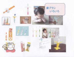 0歳虫歯予防(10