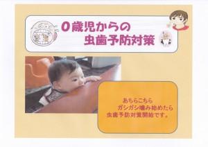0歳虫歯予防4(10