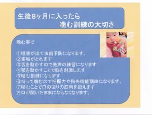 0歳虫歯予防5(10